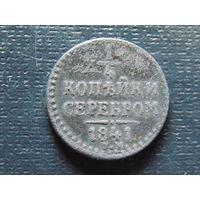 1/4 копейки серебром 1841 г. ЕМ Николай 1