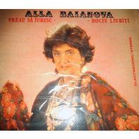 Пластинка Алла Баянова - Vreau Sa Iubesc - Hociu Liubiti - 1987