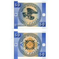 Киргизия. 50 тыин 1993. [UNC]