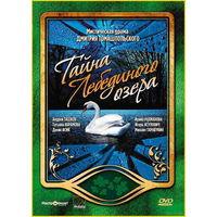 Тайна лебединого озера (2002) Все 6 серий. Скриншоты внутри