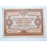 10 руб 1940г