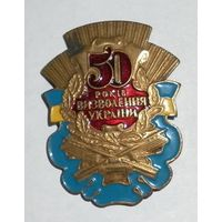 """Значок """"50 лет освобождения Украины"""""""