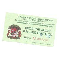 Входной билет в музей природы. Беловежская пуща. Возможен обмен