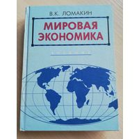В.К. Ломакин / Мировая экономика / учебник