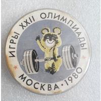 Тяжелая атлетика. Штанга. Олимпийский Мишка. Игры 22-й Олимпиады. Москва 1980 год #0518-SP12