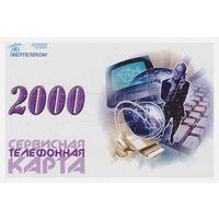 Сервисная телефонная карта 2000