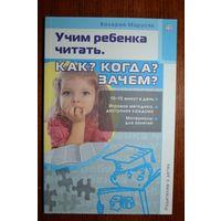 Родителям о детях. Учим ребенка читать. Как? Когда? Зачем? Валерий Марусяк