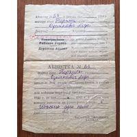 Абвестка, Карэлічы-Наваградак, 1942, акупацыя / оккупация, ВМВ