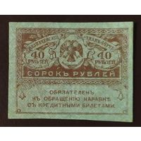 40 рублей 1917 года - Керенка