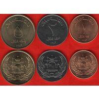 Афганистан набор 3 монеты 2004 UNC