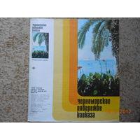 Туристская схема Черноморское побережье Кавказа