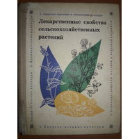 Лекарственные свойства С/Х растений. Полезная книга!    ОБМЕН ЛЮБЫХ ЛОТОВ НА ФАРФОР