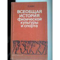 Всеобщая история физической культуры и спорта. Кун Л.