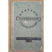 Краткий телефонный справочник. Минская городская сеть. 1973 г