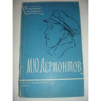 Мануйлов Лермонтов Биография 1964г