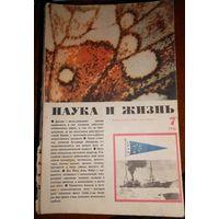 Журнал Наука и жизнь 1966г #7