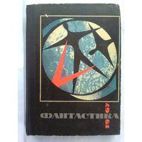 Фантастика. 1967. Сборник.