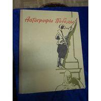 Е. Долматовский. Автографы Победы, 1972 г.