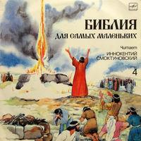 LP Читает Иннокентий Смоктуновский - БИБЛИЯ ДЛЯ САМЫХ МАЛЕНЬКИХ (4)