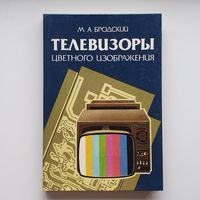 Телевизоры цветного изображения.
