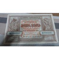Армения 50 рублей 1920