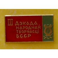 III дэкада народнай творчасцi БССР. *36.