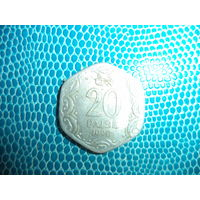 20 пайс 1990 Индия (без знака монетного двора)