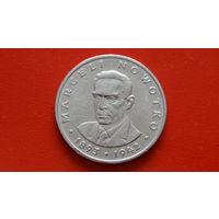 20 Злотых -1976- MARCELI  NOWOTKO - Речь Посполитая Польша  *м.никель