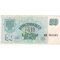 50 рублей 1992  г Латвия