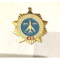 40 лет Гвардейской Севастопольской Краснознаменной части 1940-1980