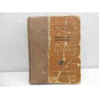 Карманный справочник по фотографии, Э. Фогель, Ю. Лауберт, Москва, 1936 г.