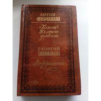 Хохот желтого дьявола. Возвращение // Серия: Литературные памятники Сибири