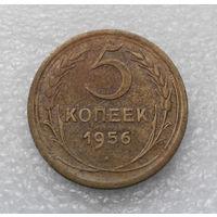 5 копеек 1956 года СССР #12