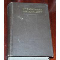 Справочник металлиста том 5