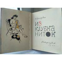 """Книга """" Из клубка ниток"""", Госторгиздат, 1961 г. Цветные иллюстрации выкройки. Одно из лучших пособий по вязанию спицам. 328 стр."""