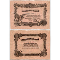 10 рублей 1918, Могилев, Разменный билет Могилевской губернии