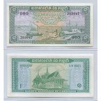 Распродажа коллекции. Камбоджа. 1 риэль 1956(72) года (P-4c - Выпуск 1956-1975)