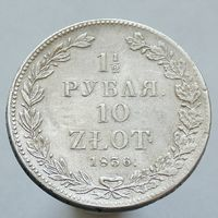 1.5 рубля 10 злотых 1836 Н.Г. Царство Польское в составе РИ