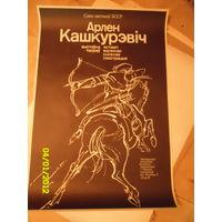 Плакат Арлен Кашкуревич!