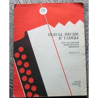 Пьесы, песни и танцы для двухрядной хроматической гармоники. выпуск 23