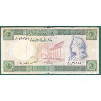 СИРИЯ  100 фунтов  1990 год