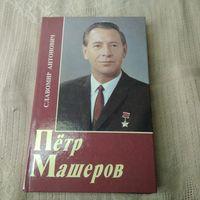 Машеров - Славомир Антонович 1998г.