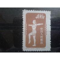 Китай 1952 Радиогимнастика Mi- 8,0 евро