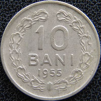 YS: Румыния, 10 бани 1955, KM# 84.3, редкий год