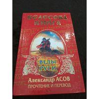 Велесова книга. Веды Руси. Прочтение и перевод.