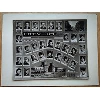 Выпускная фотография Минского ГПТУ-10. 1964 г. 23х29 см. На паспарту.