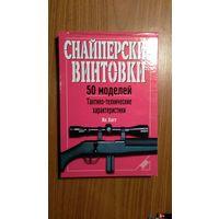 Ян Хогг Снайперские винтовки 50 моделей Тактико-технические характеристики