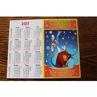 Календарик гороскоп на 2011 год. Телец