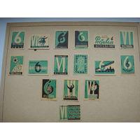 Спичечные этикетки.Фестиваль 1957 6