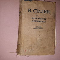 Сталин вопросы ленинизма 1945 штамп части и полевой почты